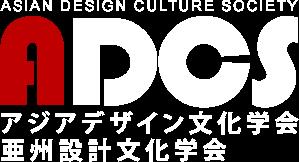 アジアデザイン文化学会 ADCS|Asian Design Cultural Society